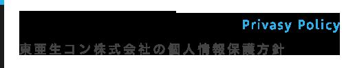 プライバシーポリシー 東亜生コン株式会社の個人情報保護方針